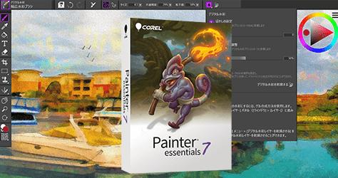 Corel Painter essentials 7 kostenlos sichern